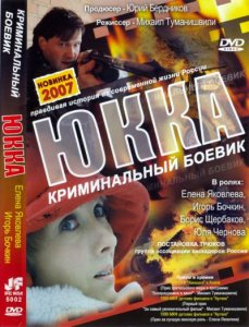 Юкка 1998